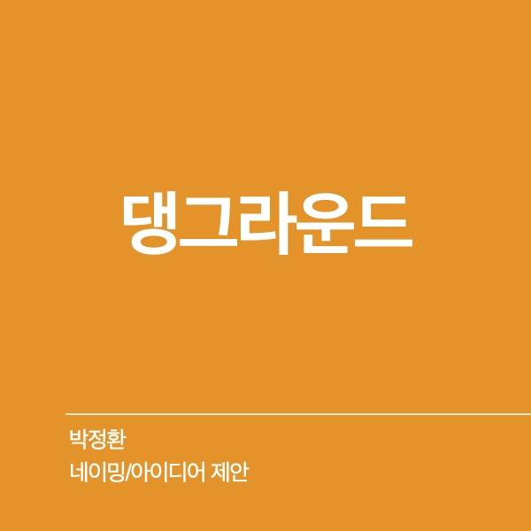 네이밍 / 아이디어 | 박정환 | 라우드소싱 포트폴리오