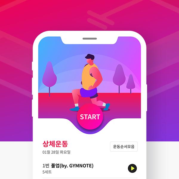 모바일 앱 | 짐노트 앱 디자인 의뢰 | 라우드소싱 포트폴리오