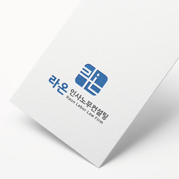 로고 + 명함 | 라온인사노무컨설팅 | 라우드소싱 포트폴리오