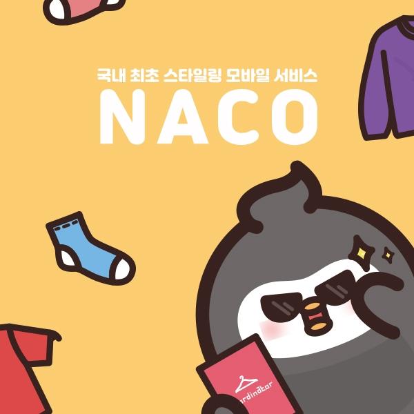 캐릭터 디자인 | NACO (나만의 코디네이터) | 라우드소싱 포트폴리오