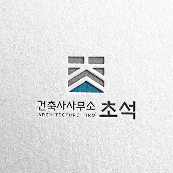 로고 + 명함   건축사사무소 초석 로고 ...   라우드소싱 포트폴리오