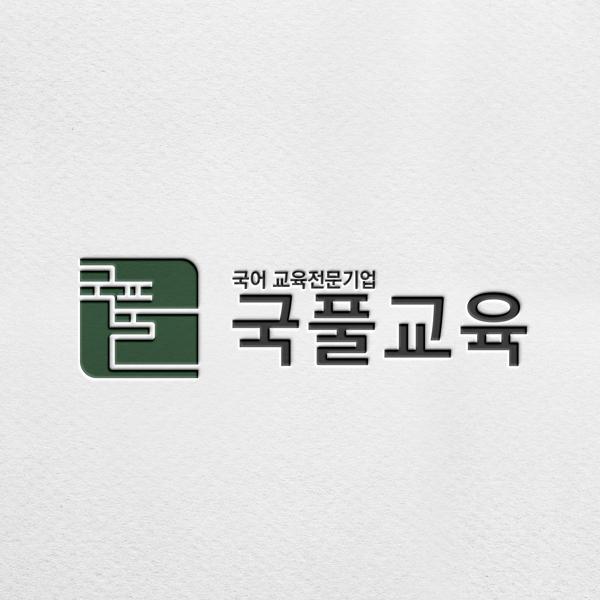 로고 + 명함 | 국풀교육 로고 명함 디자... | 라우드소싱 포트폴리오