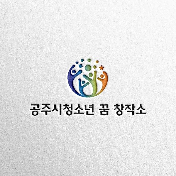 로고 디자인 | 공주시청소년 꿈 창작소 ... | 라우드소싱 포트폴리오