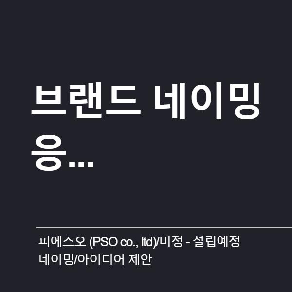 네이밍 / 아이디어 | 피에스오 (PSO co., l... | 라우드소싱 포트폴리오