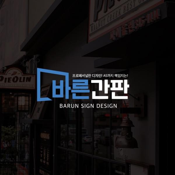 로고 디자인 | 바른간판 로고 제작 | 라우드소싱 포트폴리오