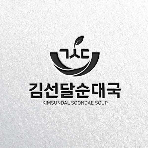 로고 디자인 | 김형석 | 라우드소싱 포트폴리오