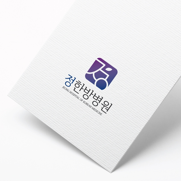 로고 + 명함 | 정한방병원 로고 및 명함... | 라우드소싱 포트폴리오