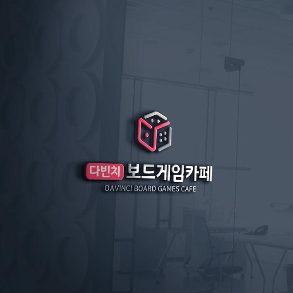 로고 + 간판 | 보드게임카페 브랜드 로고... | 라우드소싱 포트폴리오