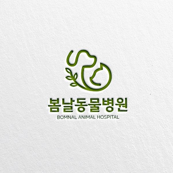로고 디자인 | 봄날동물병원 | 라우드소싱 포트폴리오