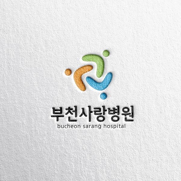 로고 디자인 | 부천사랑병원 | 라우드소싱 포트폴리오