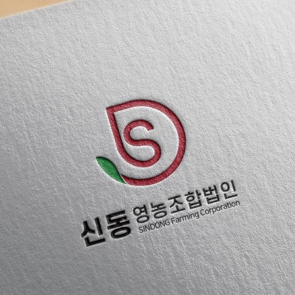 로고 + 간판 | 신동영농조합법인 | 라우드소싱 포트폴리오