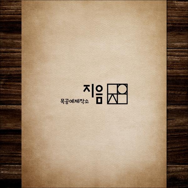 로고 + 명함 | 지음 목공예 제작소(JIEUM... | 라우드소싱 포트폴리오