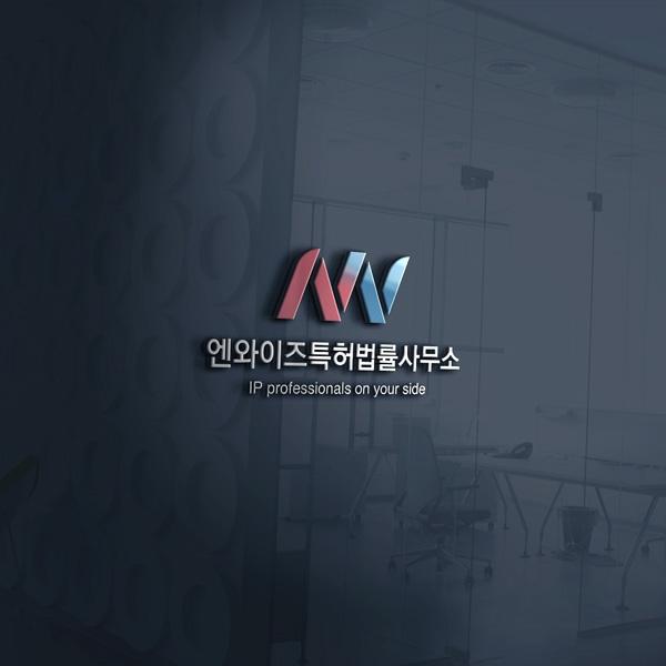 로고 + 명함 | 엔와이즈특허법률사무소 (Nea... | 라우드소싱 포트폴리오
