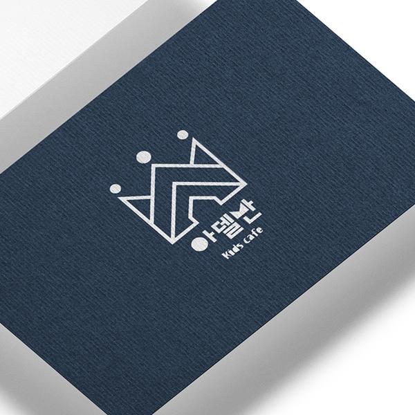 로고 디자인 | 아델반 키즈카페 | 라우드소싱 포트폴리오