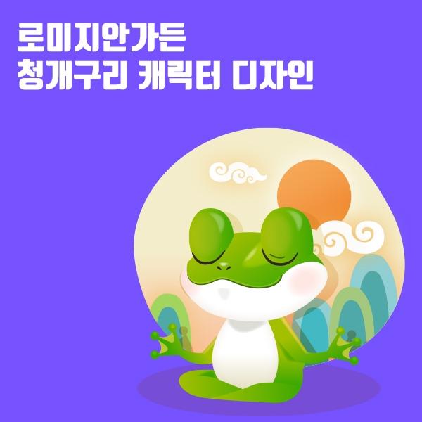 캐릭터 디자인 | 청개구리(왕눈이)가 깨달... | 라우드소싱 포트폴리오