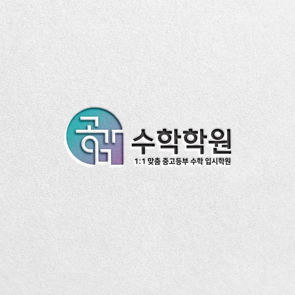 로고 + 간판 | 수학학원 로고, 간판 디... | 라우드소싱 포트폴리오