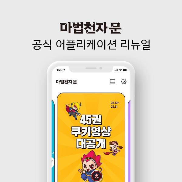 모바일 앱   마법천자문 공식 어플리케...   라우드소싱 포트폴리오