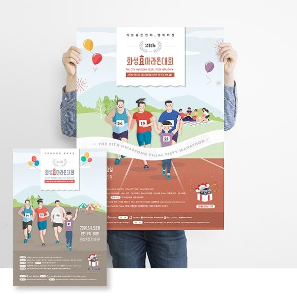 포스터 / 전단지 | 화성효마라톤대회 포스터 ... | 라우드소싱 포트폴리오