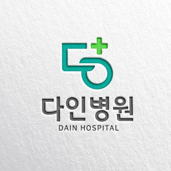 로고 디자인 | 다인병원 로고 의뢰 | 라우드소싱 포트폴리오