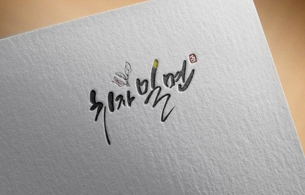 로고 + 간판 | 치자밀면 | 라우드소싱 포트폴리오