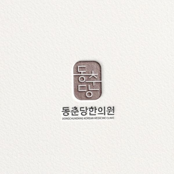 로고 + 명함 | 동춘당한의원 로고+명함 ... | 라우드소싱 포트폴리오