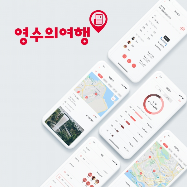 모바일 앱 | 영수의여행 | 라우드소싱 포트폴리오