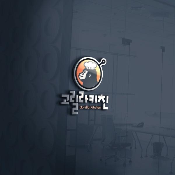 로고 + 명함 | (주)고릴라키친 | 라우드소싱 포트폴리오