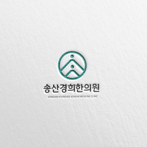 로고 디자인 | 송산경희한의원 | 라우드소싱 포트폴리오