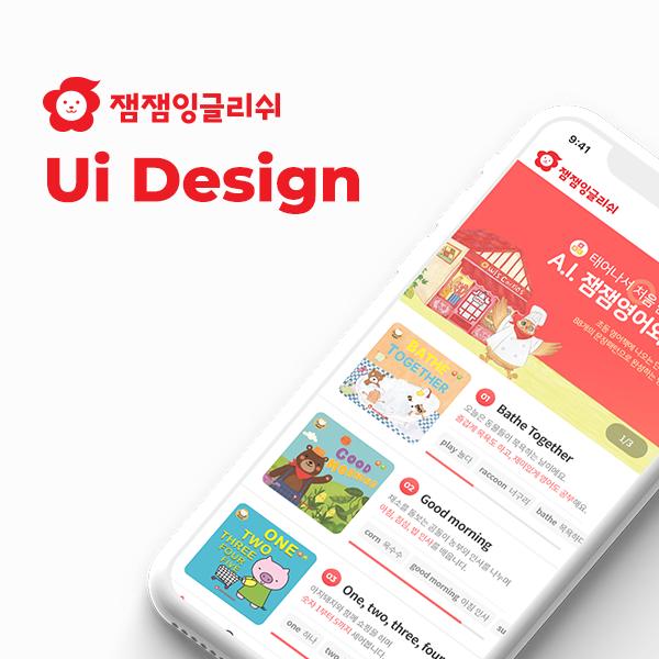 모바일 앱 | AI잼잼잉글리쉬 앱 디자인 | 라우드소싱 포트폴리오