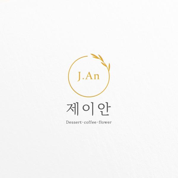 로고 디자인 | 제이안/J,An Cafe | 라우드소싱 포트폴리오