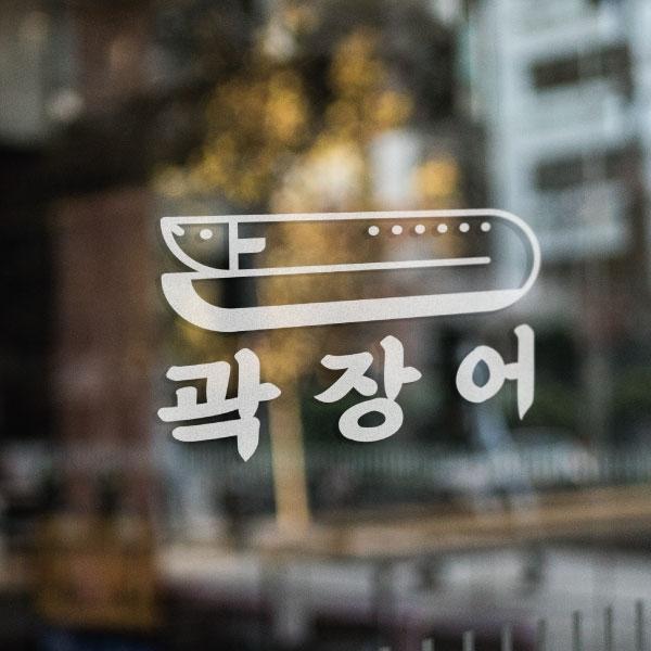 로고 + 간판 | 곽장어 | 라우드소싱 포트폴리오