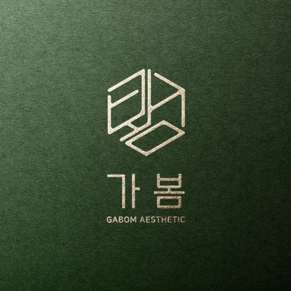 로고 + 간판 | 가봄 에스테틱(GABOM)  | 라우드소싱 포트폴리오