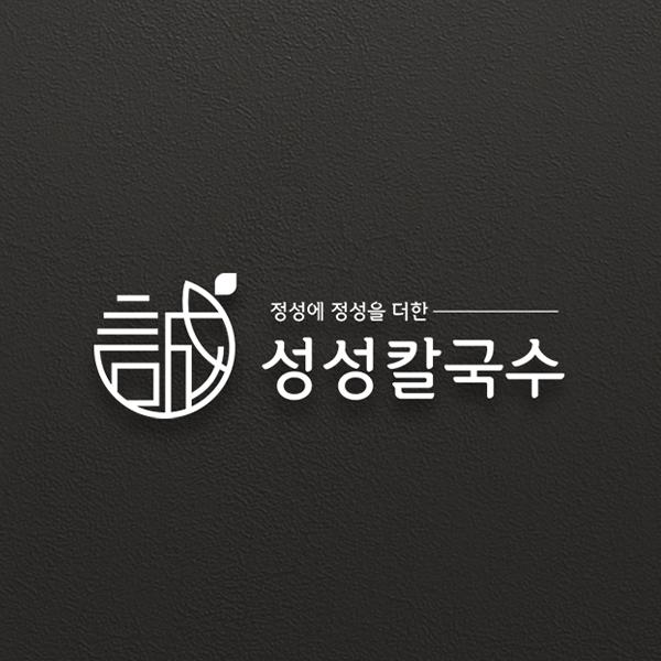 로고 + 간판 | 성성칼국수 | 라우드소싱 포트폴리오