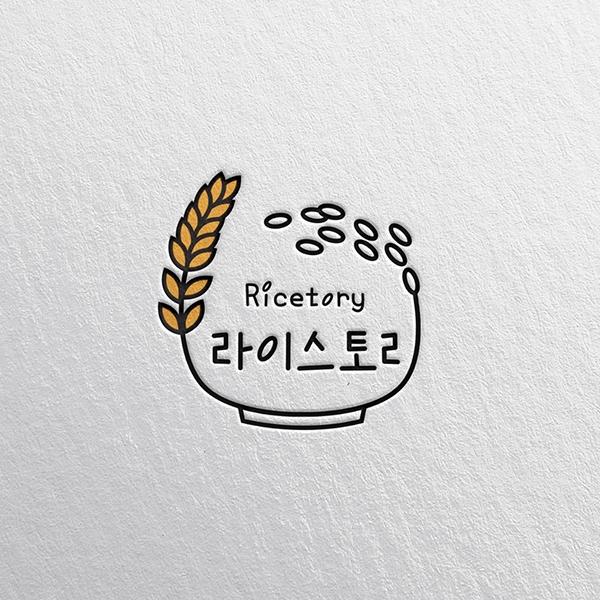 로고 디자인 | 라이스토리(Ricetory) | 라우드소싱 포트폴리오