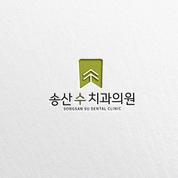 로고 디자인 | 송산 수 치과의원 | 라우드소싱 포트폴리오