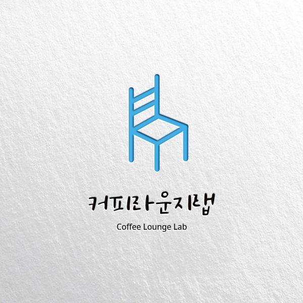 로고 + 명함 | Coffee Lounge La... | 라우드소싱 포트폴리오