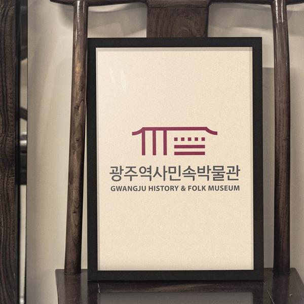 로고 디자인 | 광주역사민속박물관 로고(MI) | 라우드소싱 포트폴리오