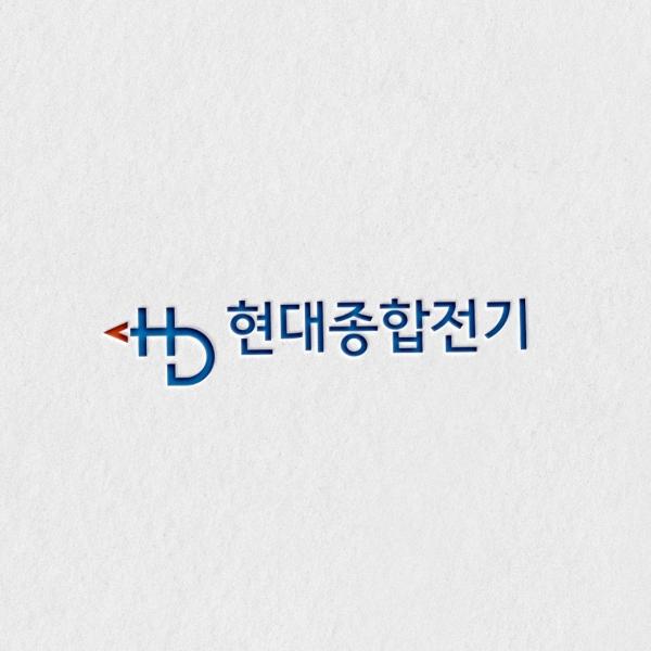 로고 + 명함 | 현대종합전기 로고 명함 ... | 라우드소싱 포트폴리오