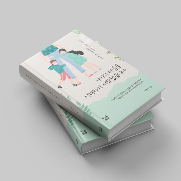 기타 디자인 | 자녀교육서 표지 디자인 의뢰 | 라우드소싱 포트폴리오