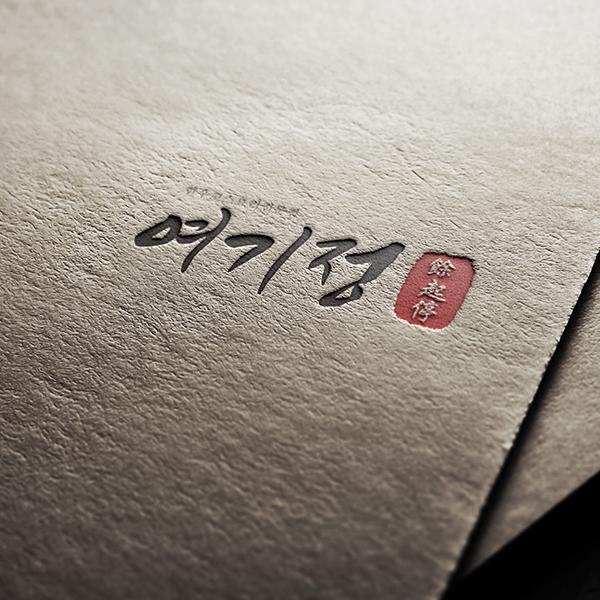 로고 디자인 | 여기정 한우코스요리전문점... | 라우드소싱 포트폴리오