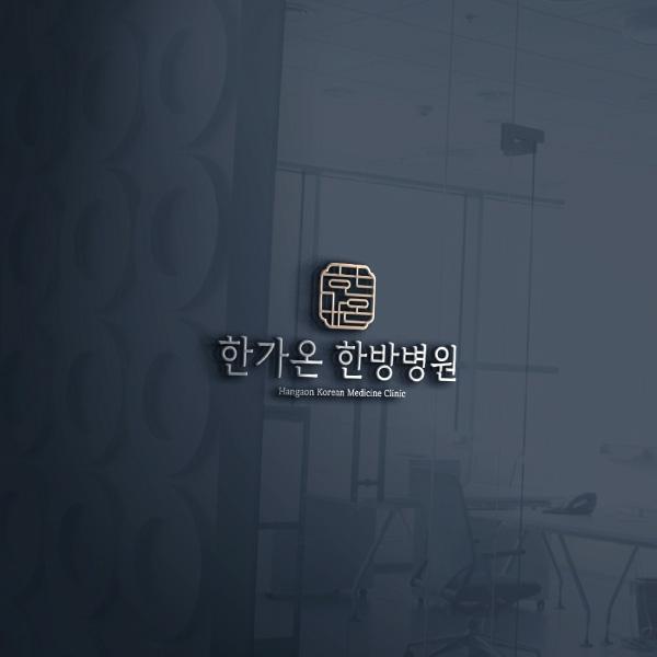 로고 + 명함 | 한가온 한방병원/한의원 ... | 라우드소싱 포트폴리오