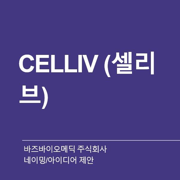 네이밍 / 아이디어 | 줄기세포(섬유아세포배양액... | 라우드소싱 포트폴리오