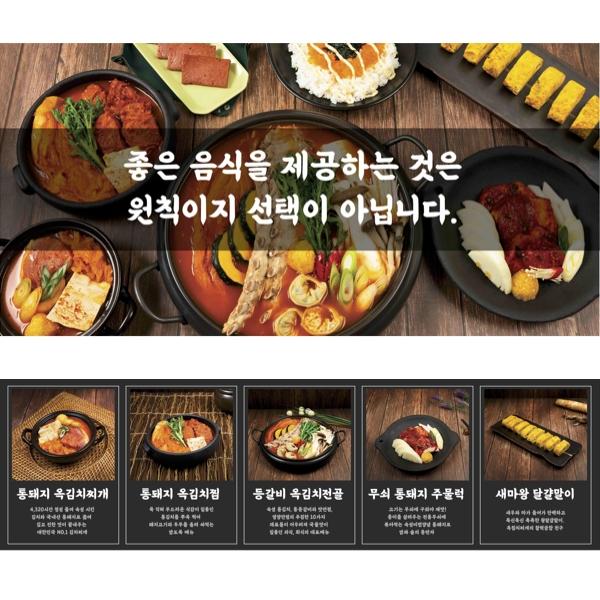 기타 디자인 | 김치찌개 전문점 매장 내... | 라우드소싱 포트폴리오