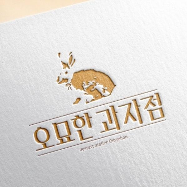 로고 디자인 | 오묘한 과자점 | 라우드소싱 포트폴리오