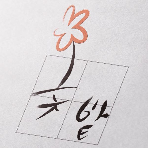 로고 디자인 | 꽃밭컴퍼니 | 라우드소싱 포트폴리오