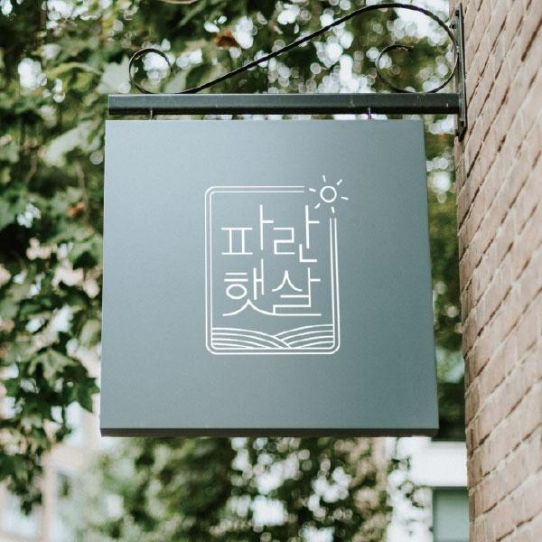 로고 + 명함 | 파란햇살 로고 디자인 의뢰 | 라우드소싱 포트폴리오