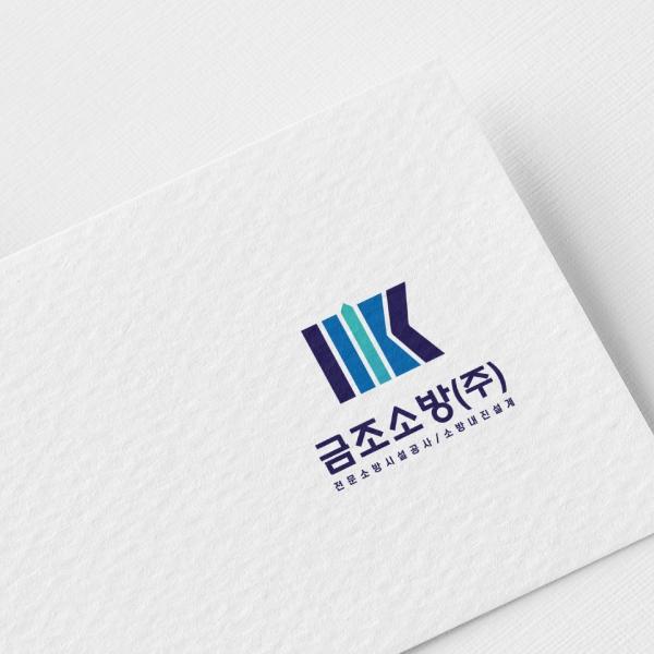 로고 + 명함 | 소방공사업체 로고 디자인 의뢰 | 라우드소싱 포트폴리오
