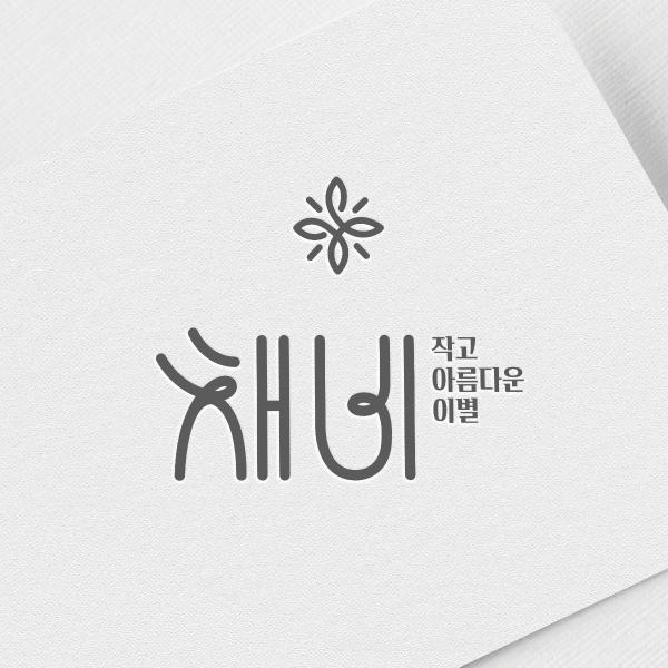 로고 디자인 | 한겨레두레협동조합 | 라우드소싱 포트폴리오