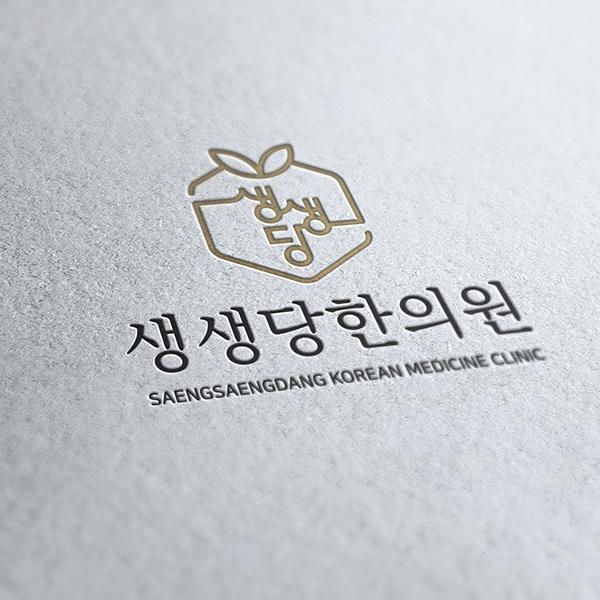 로고 + 명함 | 생생당한의원 로고&명함 ... | 라우드소싱 포트폴리오