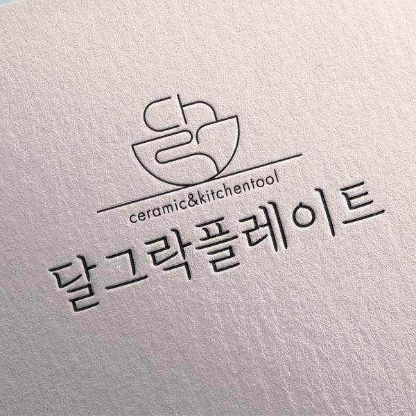 로고 + 명함 | 달그락플레이트 | 라우드소싱 포트폴리오